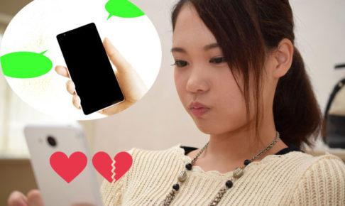 トーク占いで恋愛相談をイメージする女性