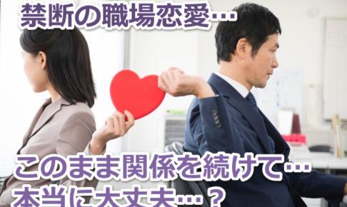社内恋愛している男女のイメージ