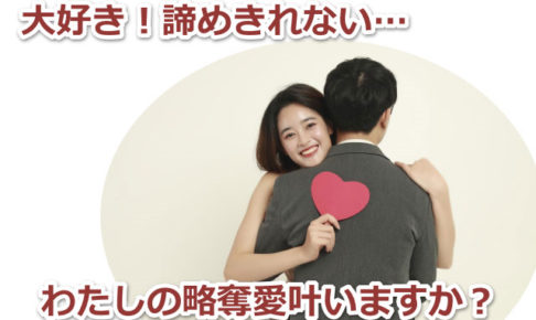 略奪愛相手の男性と抱き合う女性のイメージ